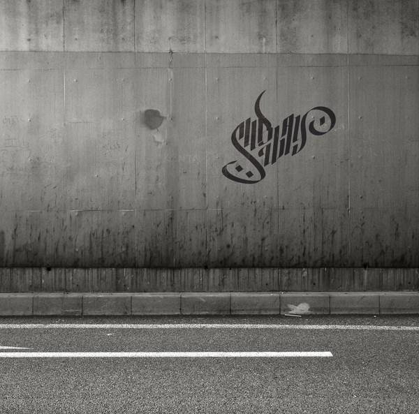 street branding
